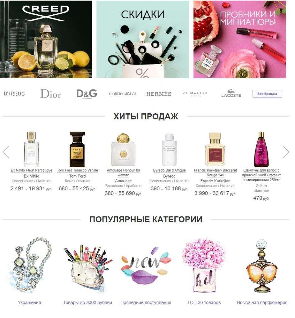 сайт рандеву парфюм